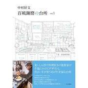中村好文 百戦錬磨の台所 vol.1 [単行本]