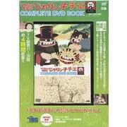 じゃりン子チエCOMPLETE DVD BOOK vol.2 [磁性媒体など]