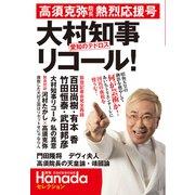 Hanadaセレクション 「愛知のテドロス」大村知事リコール! [単行本]