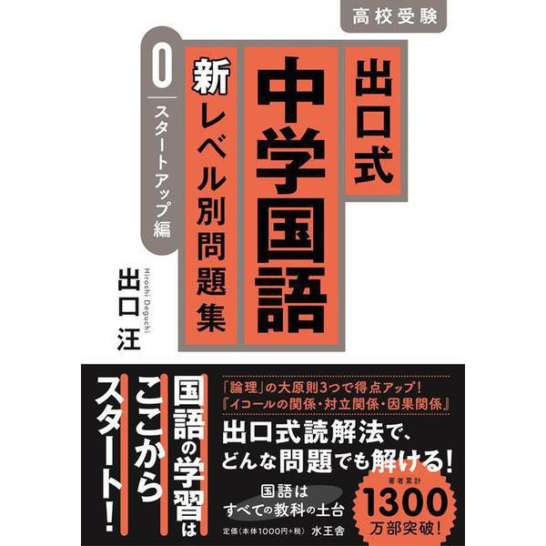 出口式中学国語 新レベル別問題集【0 スタートアップ編】 [全集叢書]