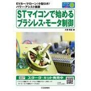 STマイコンで始めるブラシレス・モータ制御-EVカー/ドローン/小型ロボ/パワー・アシスト装置(トライアルシリーズ) [単行本]