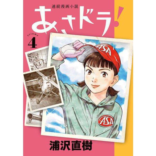 あさドラ!<4>(ビッグ コミックス) [コミック]