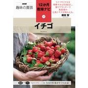 イチゴ(NHK趣味の園芸 12か月栽培ナビ〈13〉) [全集叢書]