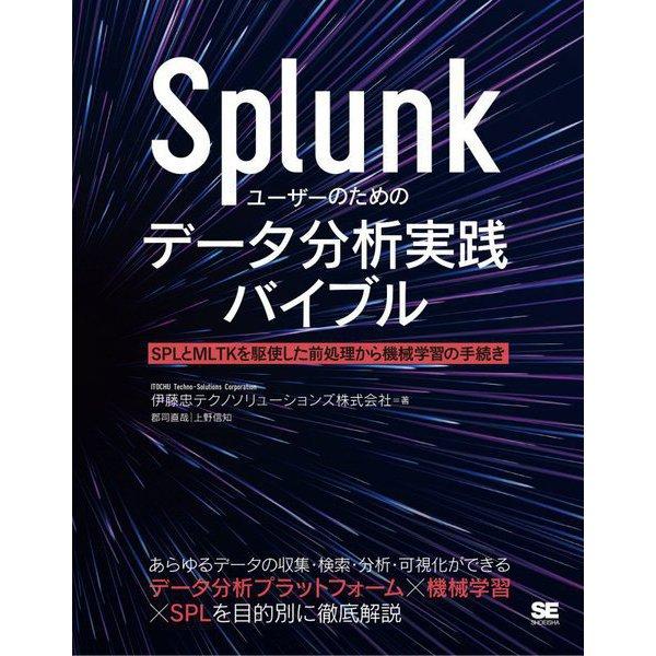 Splunkユーザーのためのデータ分析実践バイブル―SPLとMLTKを駆使した前処理から機械学習の手続きまで [単行本]