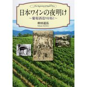日本ワインの夜明け-葡萄酒造りを拓く [単行本]