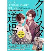 クリスタ道場 男子キャラクター専科 CLIP STUDIO PAINT PRO/EX対応 [単行本]