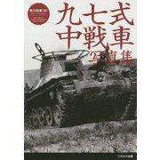九七式中戦車写真集 [単行本]