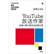 YouTube放送作家 お笑い第7世代の仕掛け術 [単行本]