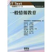 一般情報教育(IT Text(一般教育シリーズ)) [単行本]