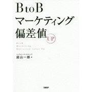 BtoBマーケティング偏差値UP [単行本]