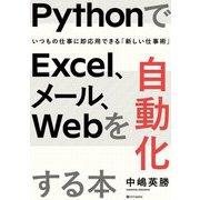 PythonでExcel、メール、Webを自動化する本―いつもの仕事に即応用できる「新しい仕事術」 [単行本]