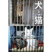 犬と猫―ペットたちの昭和・平成・令和 [単行本]