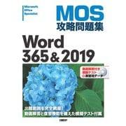MOS攻略問題集 Word 365&2019 [単行本]