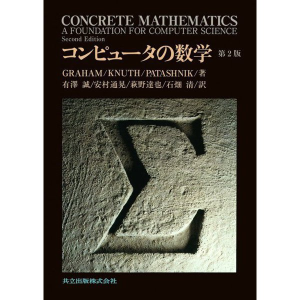 コンピュータの数学 第2版 [単行本]