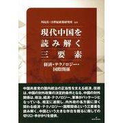現代中国を読み解く三要素―経済・テクノロジー・国際関係 [単行本]