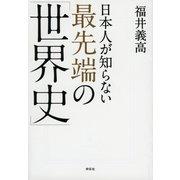日本人が知らない最先端の「世界史」(祥伝社黄金文庫) [文庫]