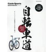 自転車道 総集編 vol.1-ロードバイクの深淵なる世界を覗く(ヤエスメディアムック 641 Cycle Sports Special) [ムックその他]