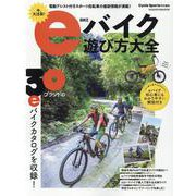 eバイク遊び方大全 [ムックその他]