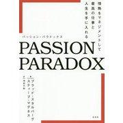 PASSION PARADOX―情熱をマネジメントして最高の仕事と人生を手に入れる [単行本]