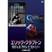 エリック・クラプトン 60's&70's ヒストリー
