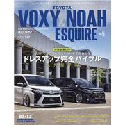 スタイルRV Vol.147 トヨタ ヴォクシー & ノア & エスクァイア No.5 [ムックその他]