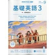 NHK ラジオ基礎英語 3 2020年 09月号 [雑誌]