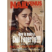 NAIL VENUS (ネイルヴィーナス) 2020年 09月号 [雑誌]