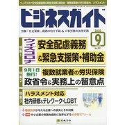 ビジネスガイド 2020年 09月号 [雑誌]