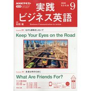 NHK ラジオ実践ビジネス英語 2020年 09月号 [雑誌]