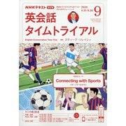 NHK ラジオ英会話タイムトライアル 2020年 09月号 [雑誌]