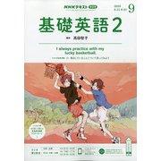 NHK ラジオ基礎英語 2 2020年 09月号 [雑誌]