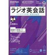 NHK ラジオ英会話 2020年 09月号 [雑誌]