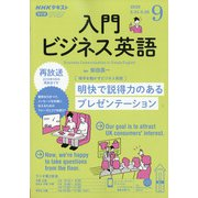 NHK ラジオ入門ビジネス英語 2020年 09月号 [雑誌]