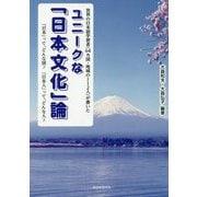 ユニークな「日本文化」論―世界の日本語学習者(64カ国・地域112人)が書いた [単行本]