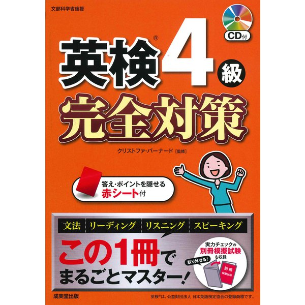 英検4級 完全対策 [単行本]