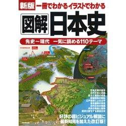 新版 一冊でわかるイラストでわかる図解日本史 [単行本]