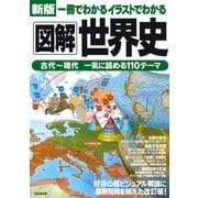 新版 一冊でわかるイラストでわかる図解世界史 [単行本]