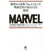 MARVEL―倒産から逆転No.1となった映画会社の知られざる秘密 [単行本]