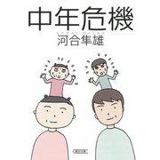 中年危機(朝日文庫) [文庫]