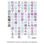 25の短編小説(朝日文庫) [文庫]