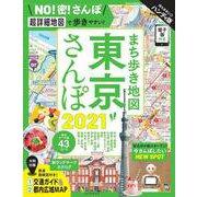 まち歩き地図 東京さんぽ2021(アサヒオリジナル) [ムックその他]