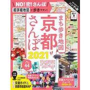 まち歩き地図 京都さんぽ2021(アサヒオリジナル) [ムックその他]