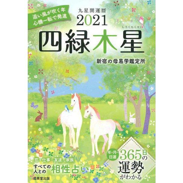 2021 九星開運暦 四緑木星 [単行本]