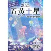 2021 九星開運暦 五黄土星 [単行本]