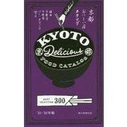京都おいしい店カタログ〈'21-'22年版〉 [単行本]