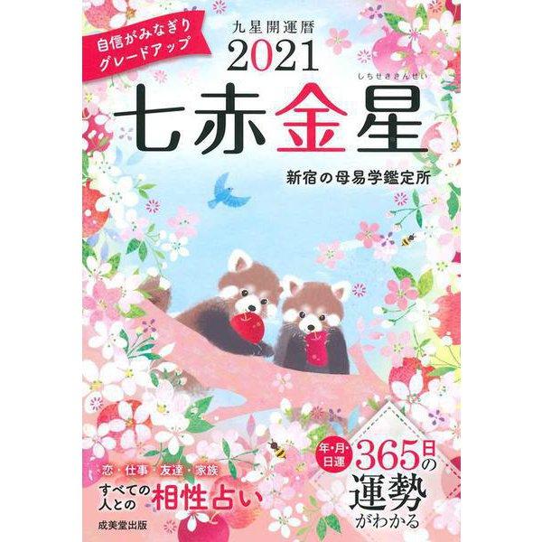 2021 九星開運暦 七赤金星 [単行本]