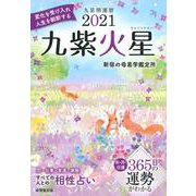2021 九星開運暦 九紫火星 [単行本]