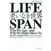 LIFESPAN(ライフスパン)-老いなき世界 [単行本]