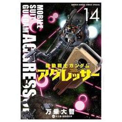 機動戦士ガンダム アグレッサー<14>(少年サンデーコミックス) [コミック]