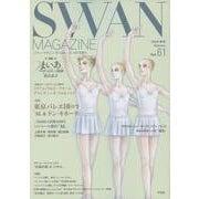 SWAN MAGAZINE Vol.61<61>-2020年秋号(SWAN MAGAZINE) [単行本]
